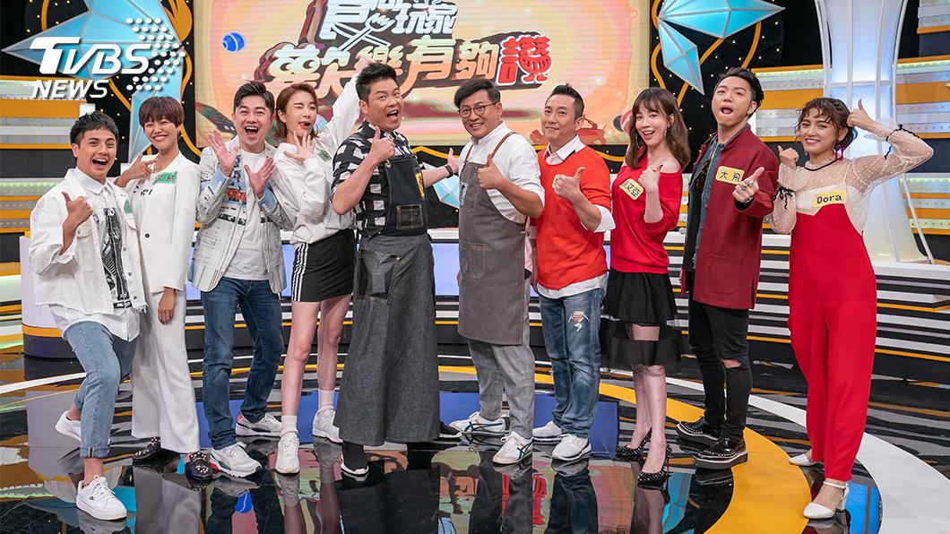 TVBS歡樂台《食尚玩家-歡樂有夠讚》。(圖/TVBS)