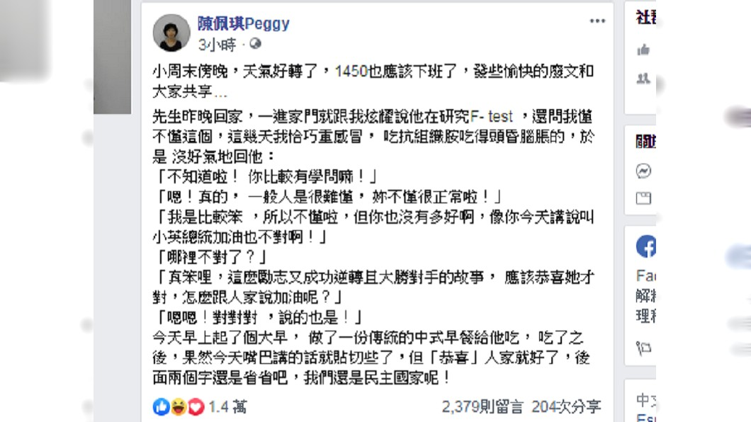 陳佩琪在臉書發文。圖/翻攝自陳佩琪臉書