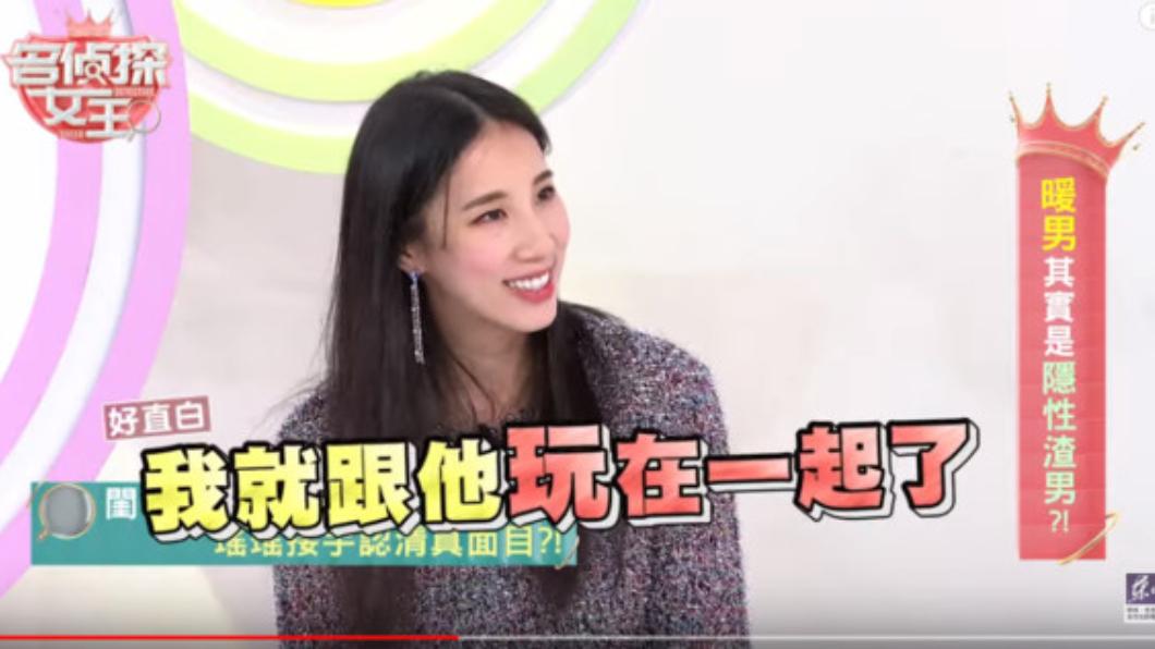 瑤瑤笑著直言「與男方玩在一起了」。圖/翻攝自YouTube東風衛視