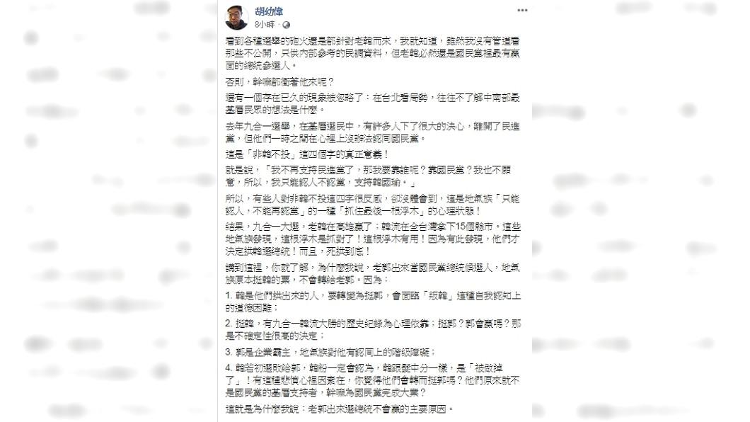 胡幼偉認為韓粉絕對不會轉投給郭台銘。圖/翻攝胡幼偉臉書