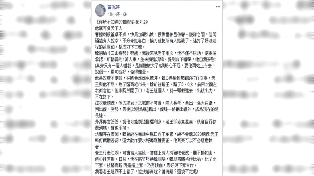 黃光芹PO出「你所不知道的韓國瑜」系列故事第二集。圖/翻攝自黃光芹臉書