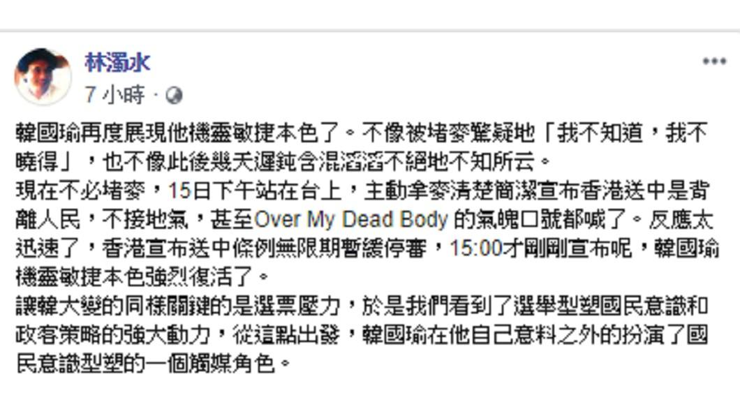 韓國瑜強調「絕對不會接受一國兩制,除非『OVER MY DEAD BODY』」,林濁水在臉書評論。圖/翻攝自林濁水臉書。