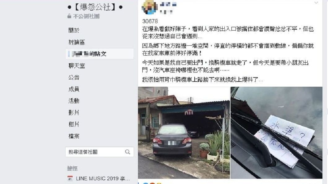 屋主也在對方車子擋風玻璃留下寫有「水準?公德心?」的字條。(圖/翻攝自爆怨公社)