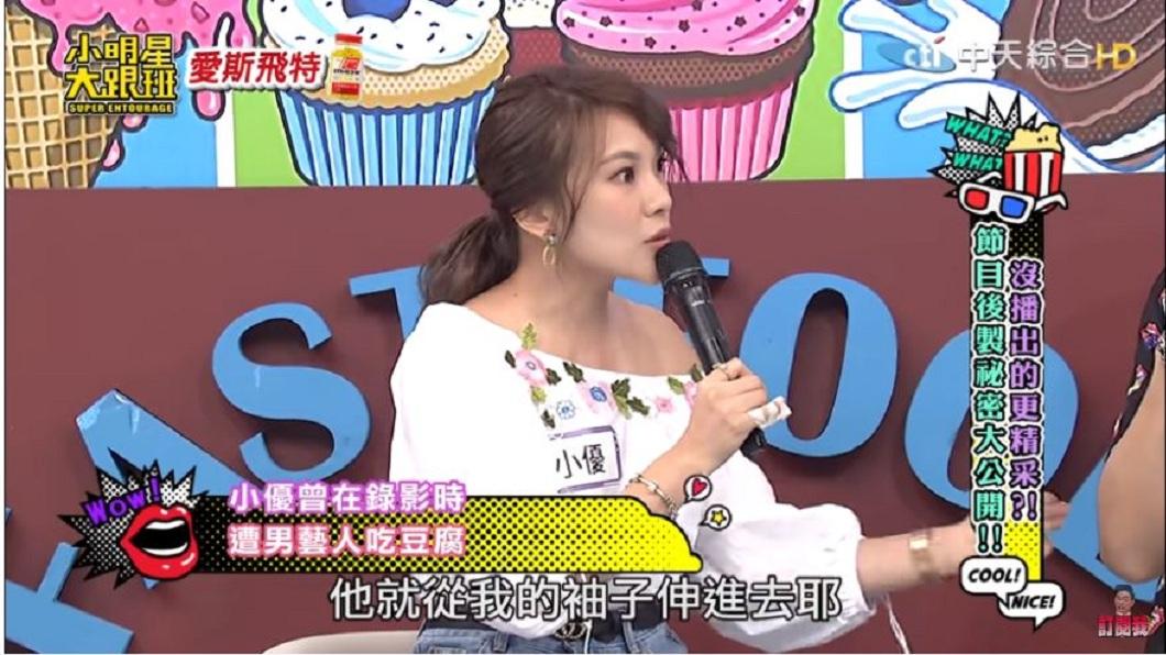 小優日前上節目分享自己遭男藝人吃豆腐的經驗。(圖/翻攝自YouTube)