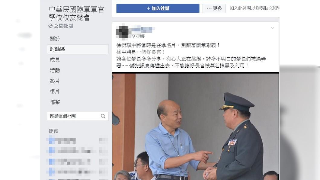 圖/翻攝自中華民國陸軍軍官學校校友總會臉書