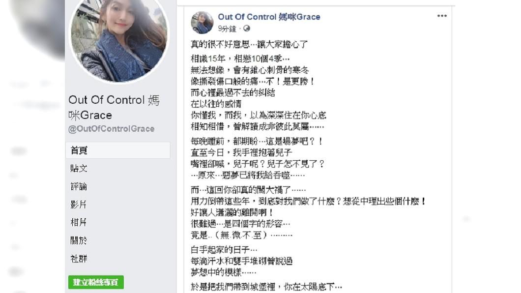 圖/翻攝自Out Of Control 媽咪Grace臉書