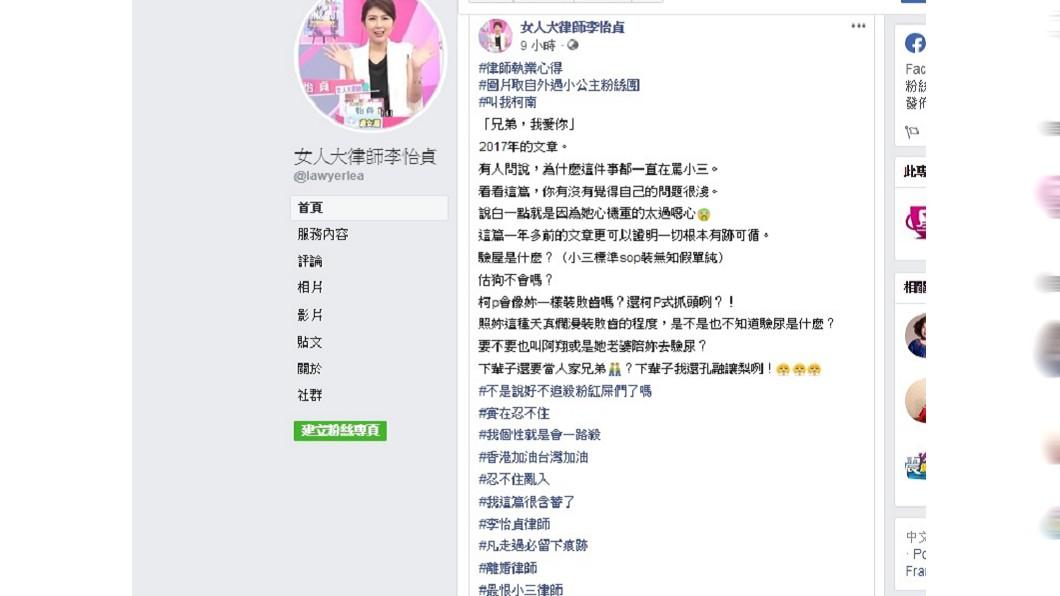 圖/翻攝自女人大律師李怡貞臉書