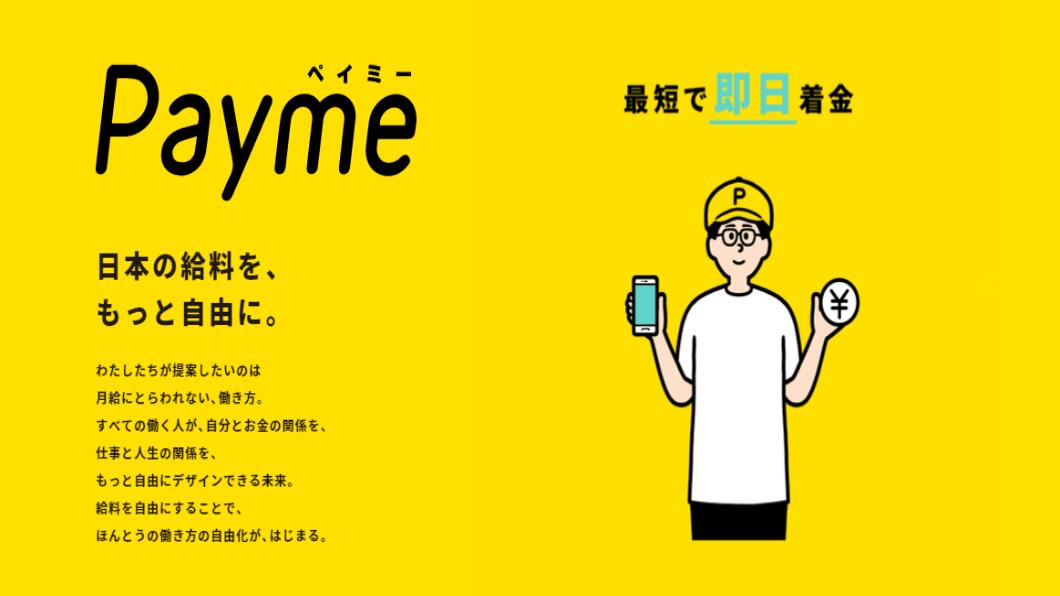 圖/翻攝日本Pay me官網 日本「先給薪」福利上路 員工隨時可預支