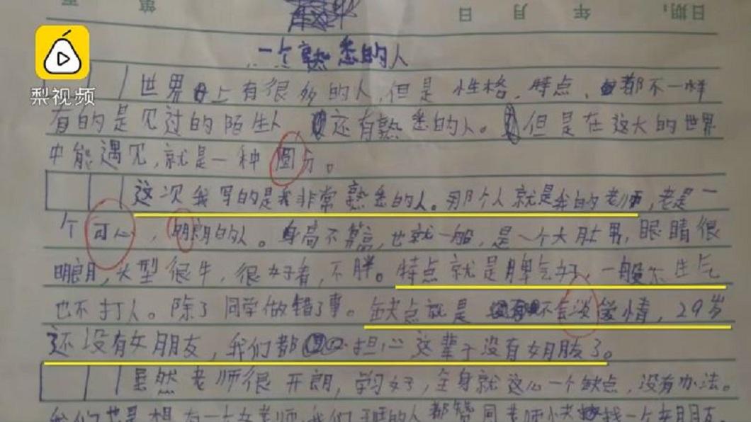 學生竟然在作文內吐槽老師,29歲了還沒女朋友。(圖/翻攝自梨視頻)