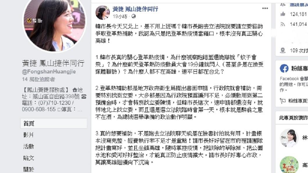 圖/翻攝自黃捷 鳳山捷伴同行臉書