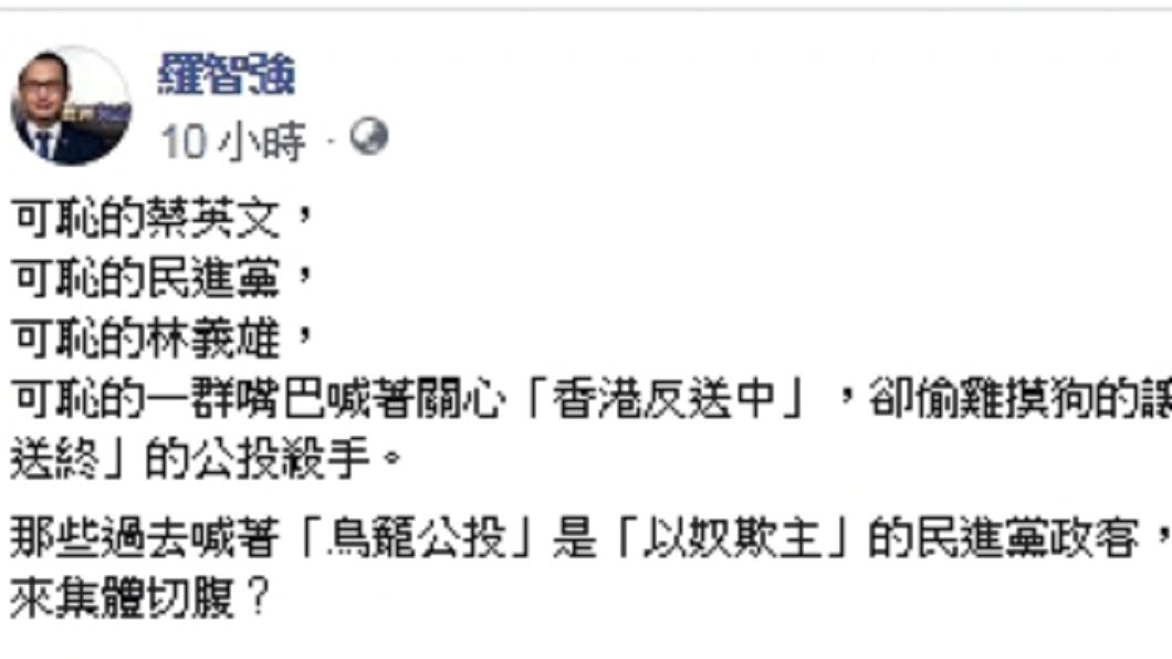 圖/翻攝自羅智強臉書