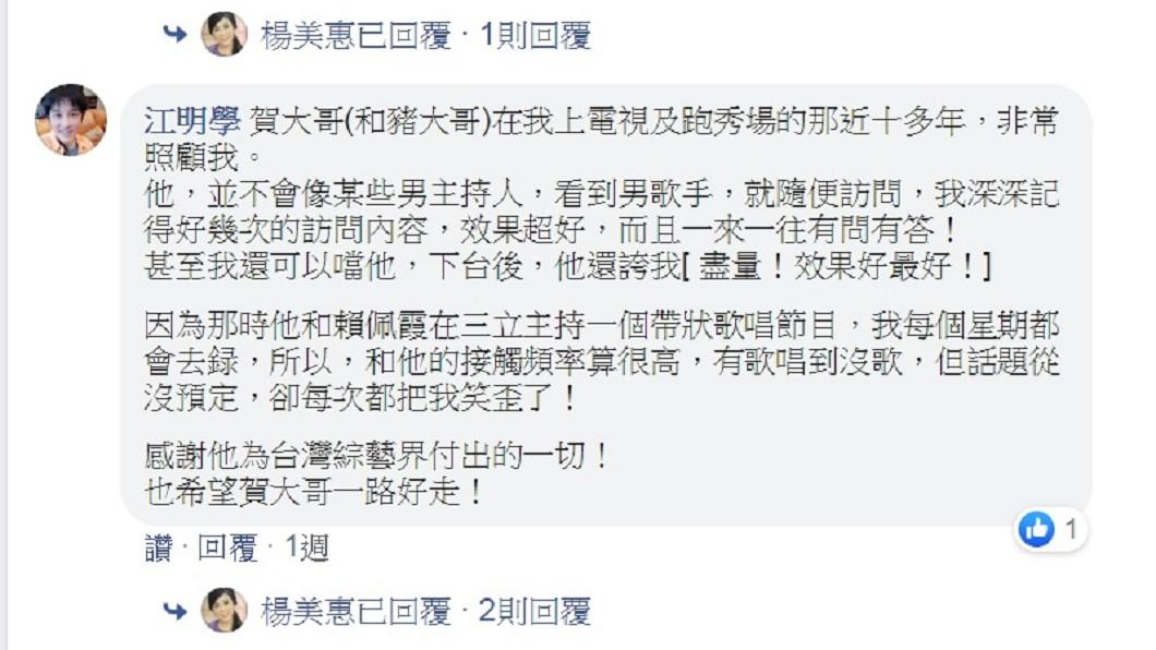 圖/翻攝自楊美惠臉書