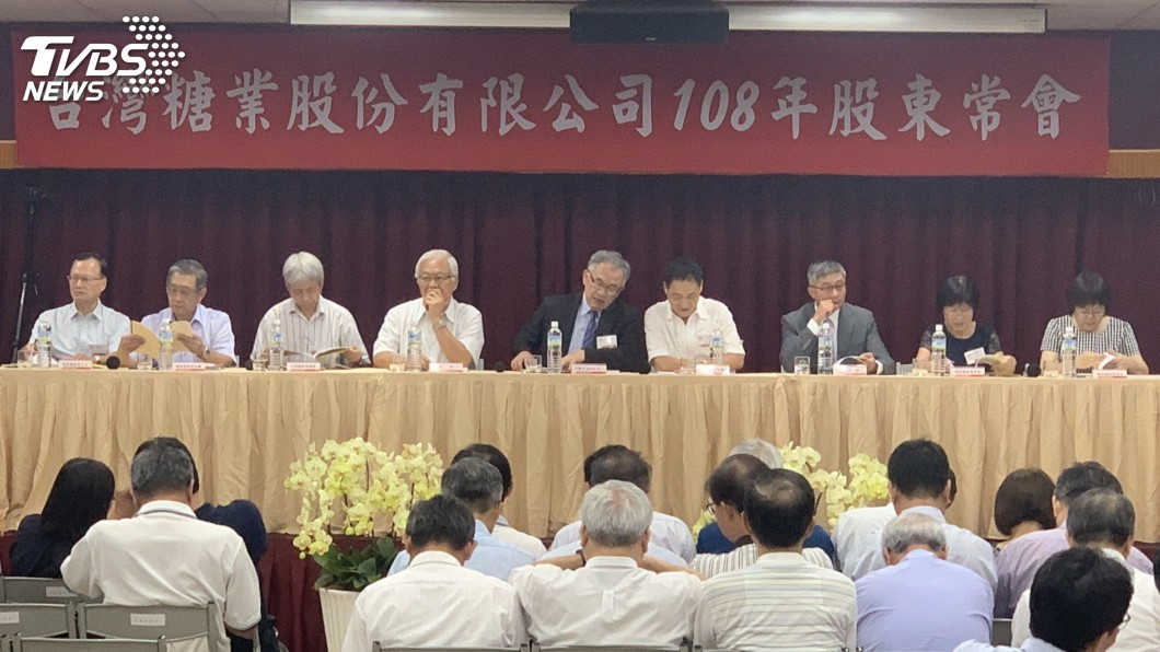 圖/中央社 台糖股東常會 通過107年配息1.8元