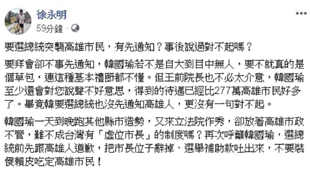 徐永明表示韓國瑜不是自大就是草包,連基本禮節都不懂。圖/翻攝徐永明臉書