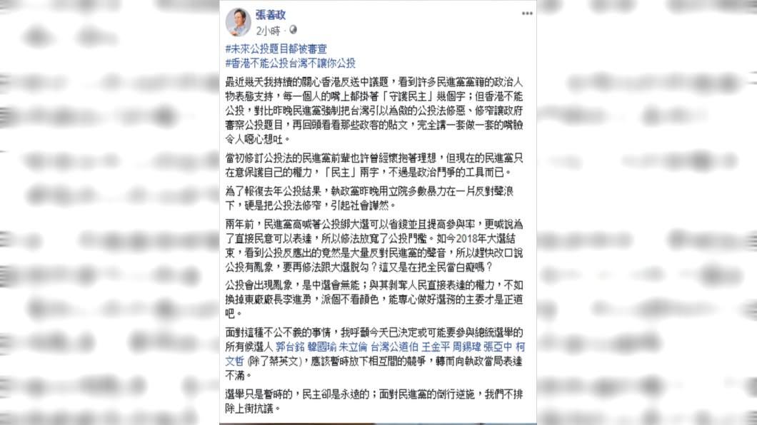 立法院昨(17日)臨時會三讀通過《公投法》修正案,張善政發文抨擊。圖/翻攝自張善政臉書。