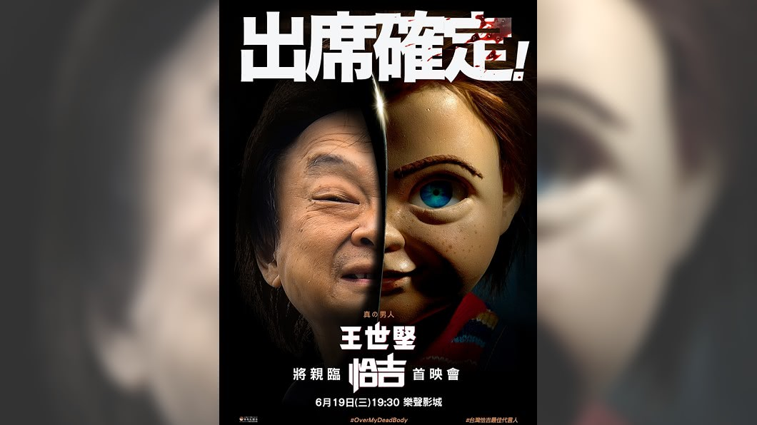 網友KUSO王世堅確定出席海報。圖/翻攝亨利市臉書