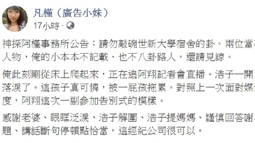 圖/翻攝自廣告小妹臉書