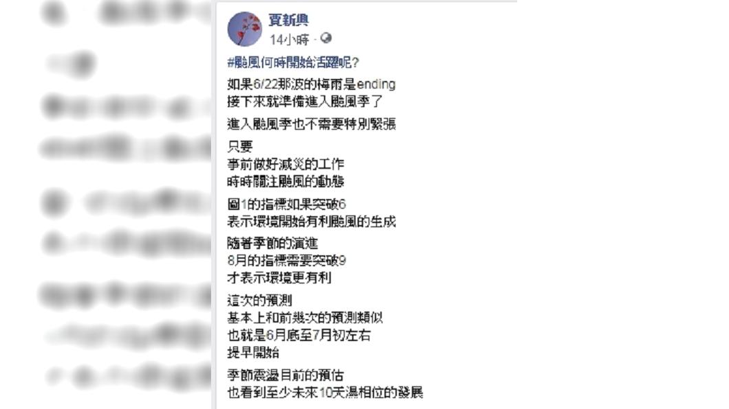 圖/翻攝自賈新興臉書