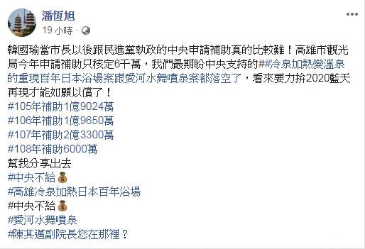 潘恆旭砲轟中央補助大小眼,要藍天翻轉綠地才能拿到款項。圖/翻攝自 潘恆旭 臉書