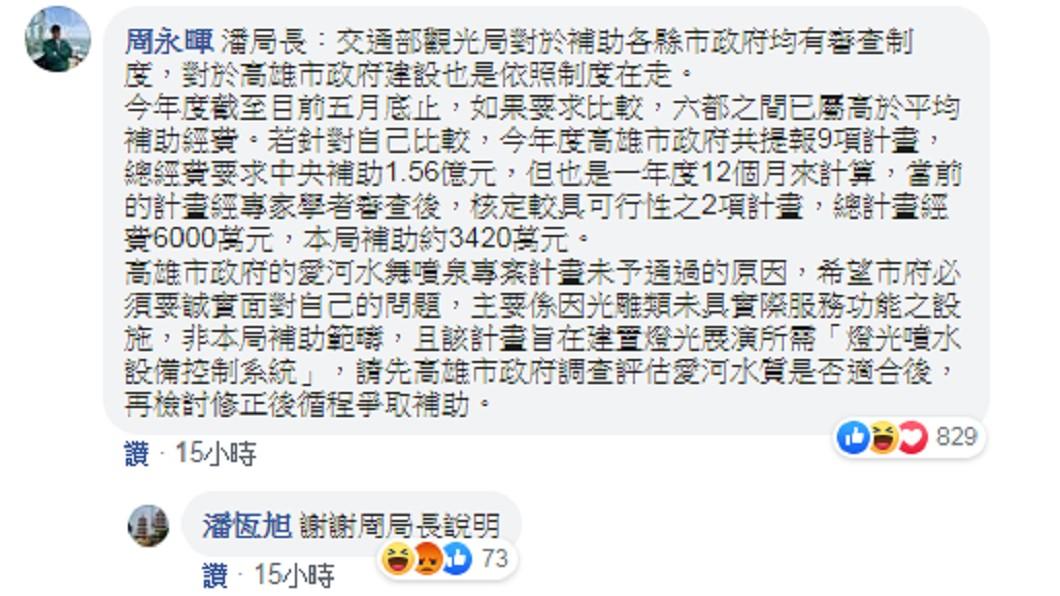 交通部觀光局長周永暉說明提案未過原因,要高市府誠實面對問題。圖/TVBS