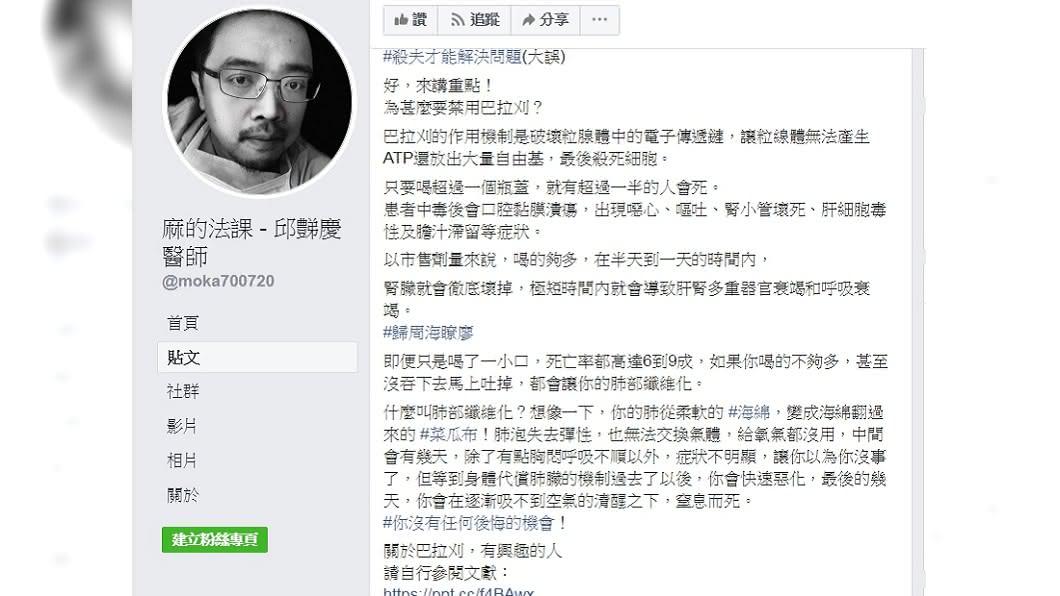 圖/翻攝自邱豑慶臉書