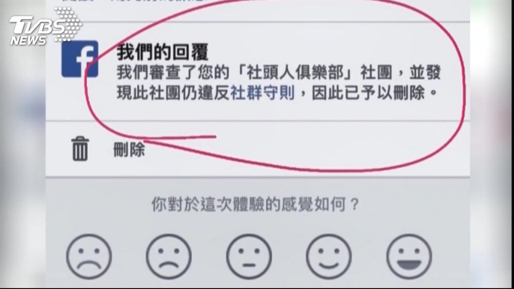 討論政治議題?5.8萬人地區性社團 無預警遭臉書刪除