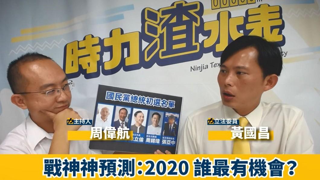 圖/翻攝自時代力量 New Power Party臉書 直播解釋「小綠路線」 黃國昌坦言:希望韓國瑜出線