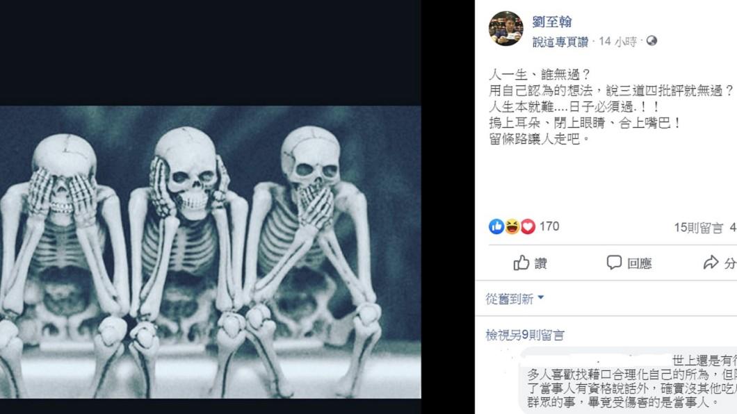 圖/翻攝自劉至翰臉書