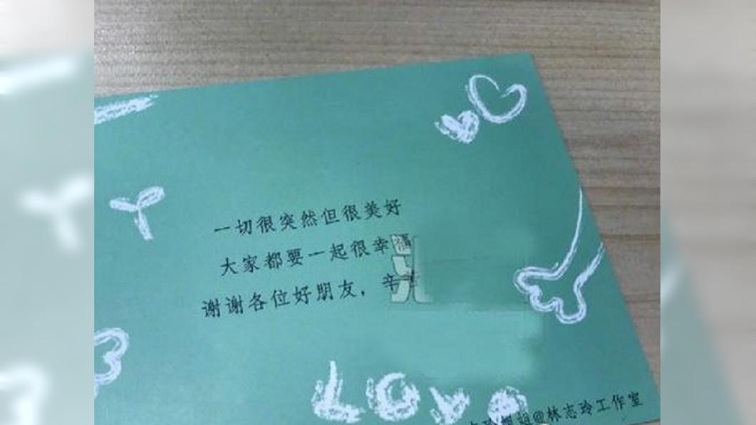林志玲最近向媒體發送結婚謝卡。圖/翻攝自新浪娛樂網站