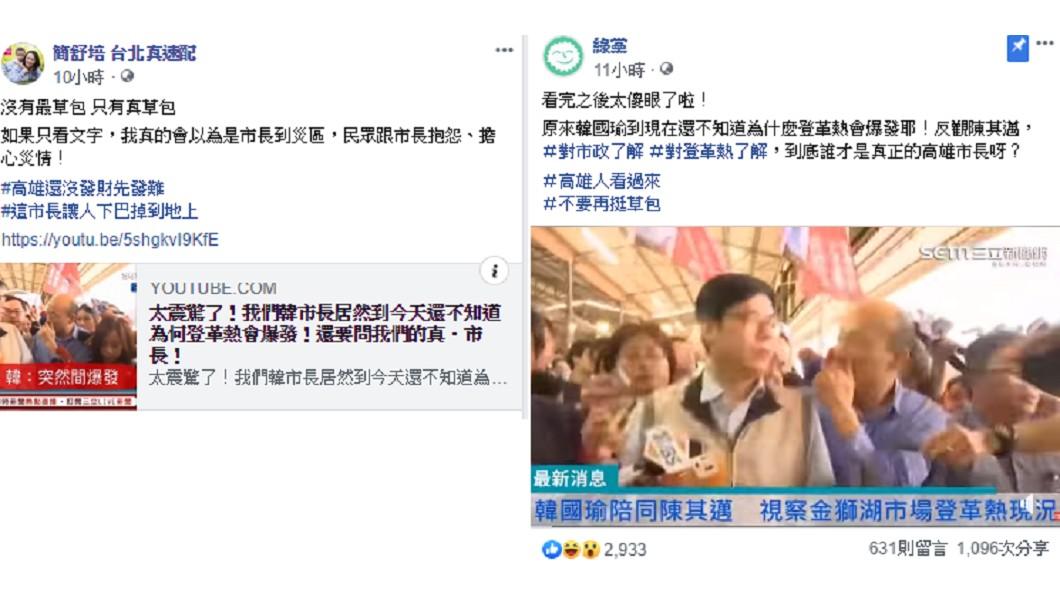 韓國瑜向陳其邁提問一個問題,引熱議,簡舒培和綠黨等人評論。圖/翻攝自民進黨台北市議員簡舒培臉書、綠黨臉書