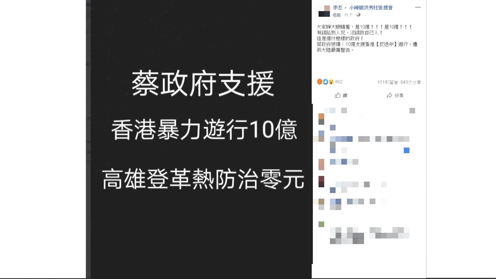 圖/翻攝自小辣椒洪秀柱後援會 臉書