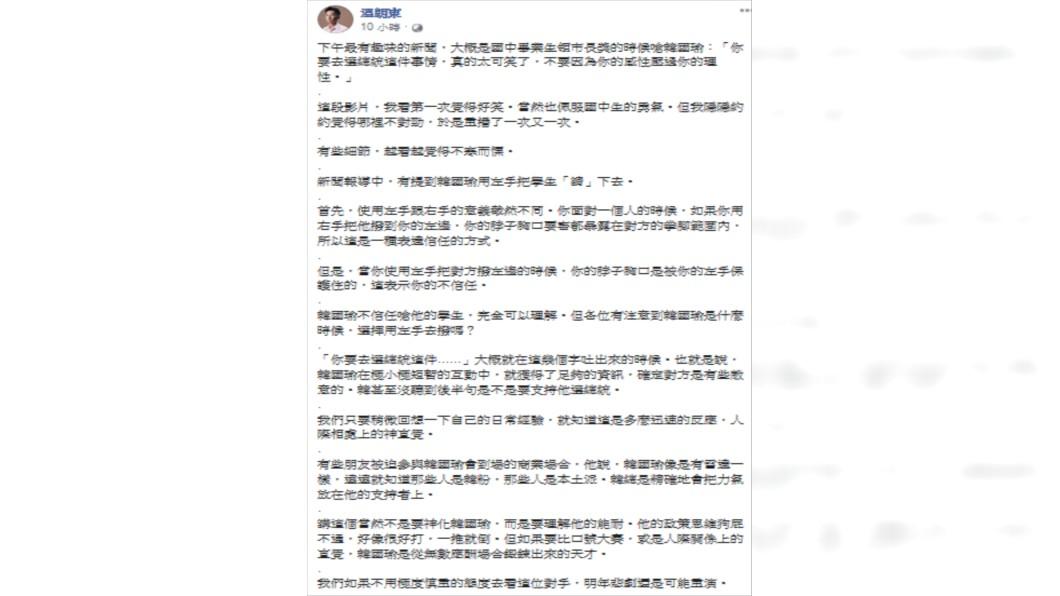 評論家溫朗東看完韓遭國中生嗆的影片後今(20日)在臉書發表看法。圖/翻攝自溫朗東臉書