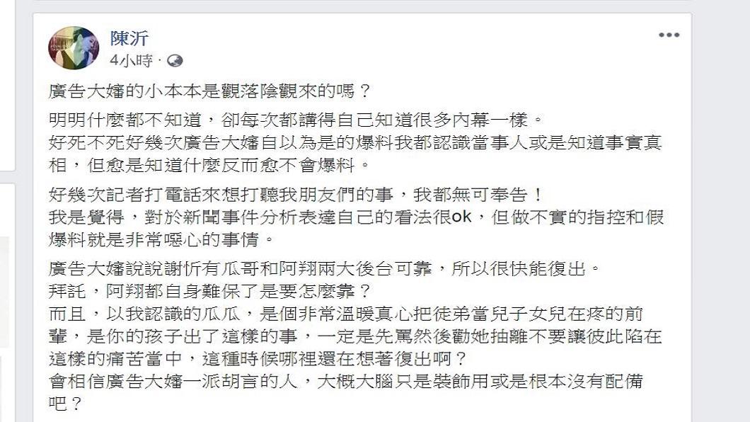 翻攝/陳沂臉書