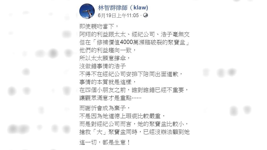 圖/翻攝自林智群臉書