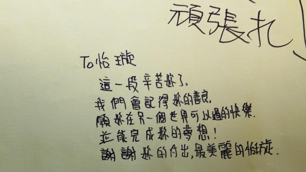 圖/中央社 搶救阿羅哈傷患女志工告別式 親友寫卡片訴思念