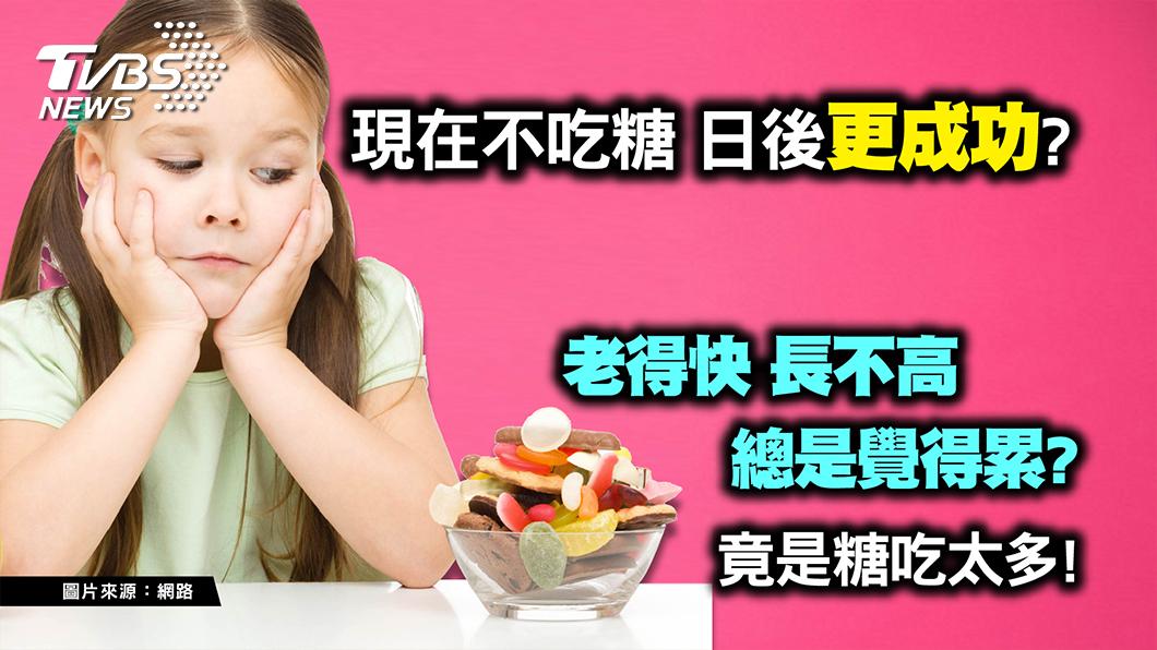 圖/TVBS提供 這些鹹食竟隱含高糖份 吃太多小心增加罹癌風險