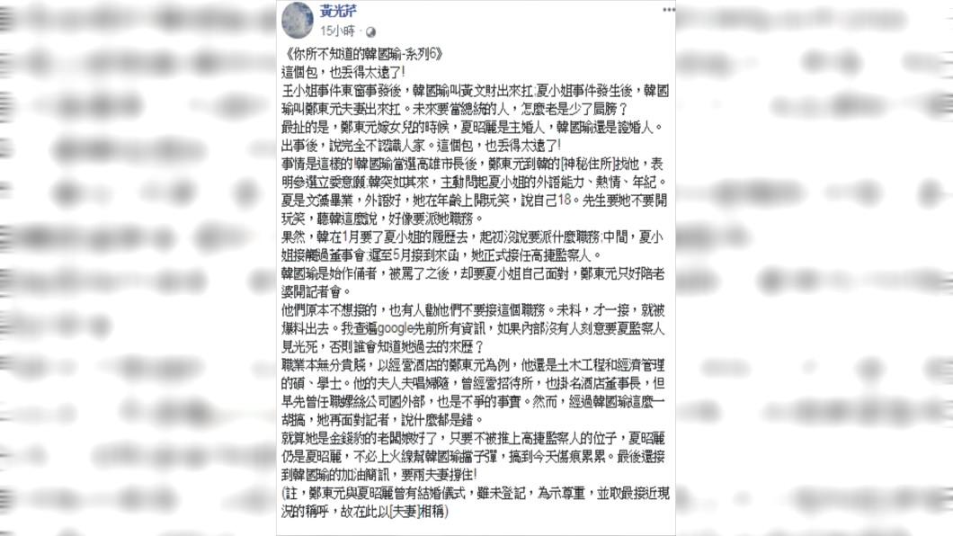 圖/翻攝黃光芹臉書