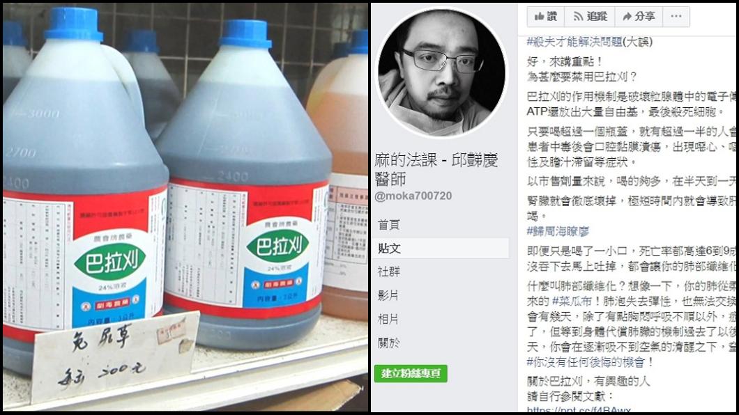 圖/左,TVBS資料照;右,翻攝臉書 揭毒藥真相!名醫被亂檢舉「裸露」停權 妻氣哭:羞辱人