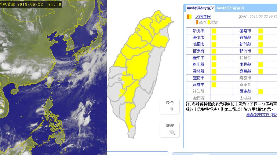 氣象局針對16縣市發布大雨特報。圖/中央氣象局