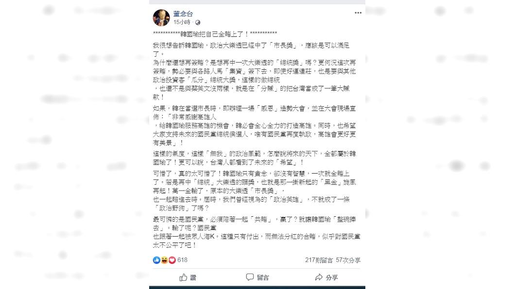 圖/翻攝自董念台臉書