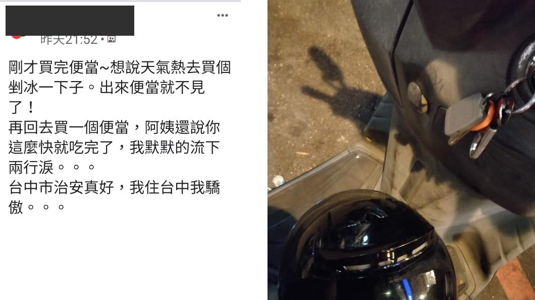 原PO無奈發文。圖/翻攝自臉書爆怨公社