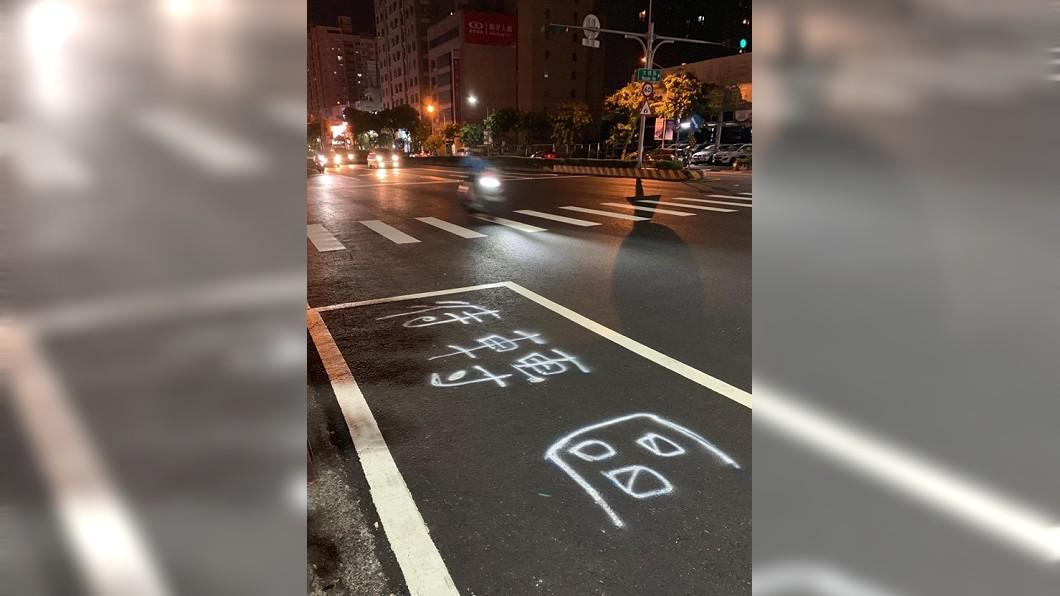 待轉區用手寫引發論戰。圖/翻攝自高雄點Kaohsiung.粉絲專頁 待轉區標示用「手寫」被罵翻 網笑:王羲之寫的?