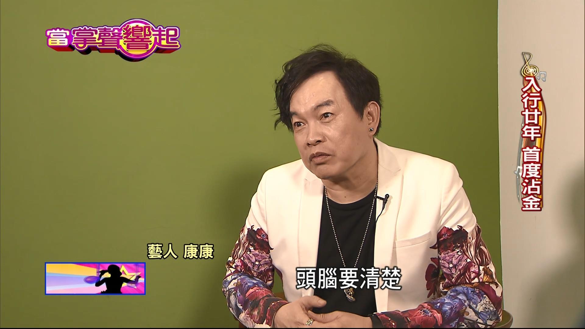 圖/TVBS 歌手底子諧星魂 康康渴求金曲台語歌王