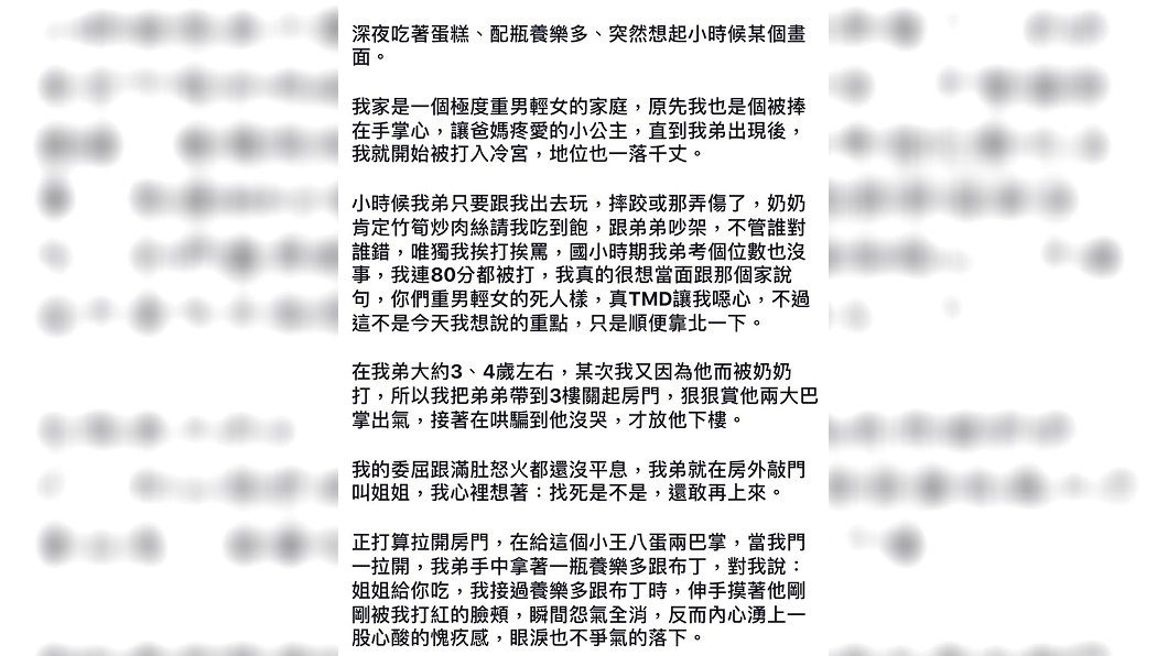 原PO分享自己的故事,提醒為人父母重男輕女的可怕。圖/臉書爆怨公社