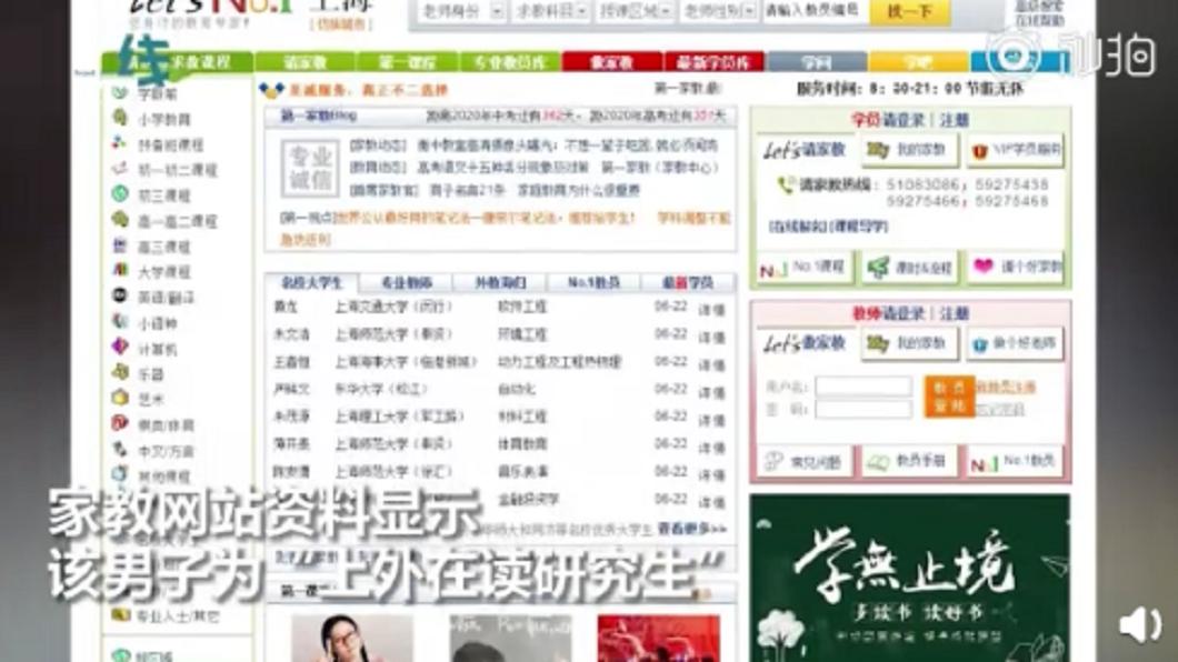 該名男家教在網站留下的資料自稱是上海握國語大學研究生,但事後查無資料。(圖/翻攝自陸網)