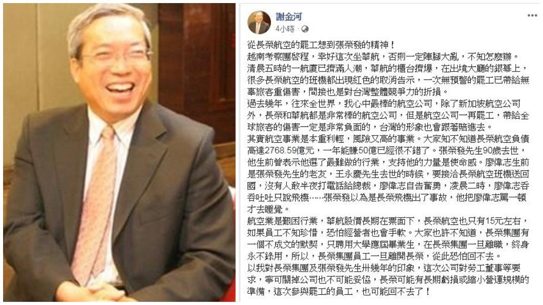 謝金河於個人臉書發表對於這次長榮空服員罷工事件的看法。(圖/翻攝自謝金河臉書)