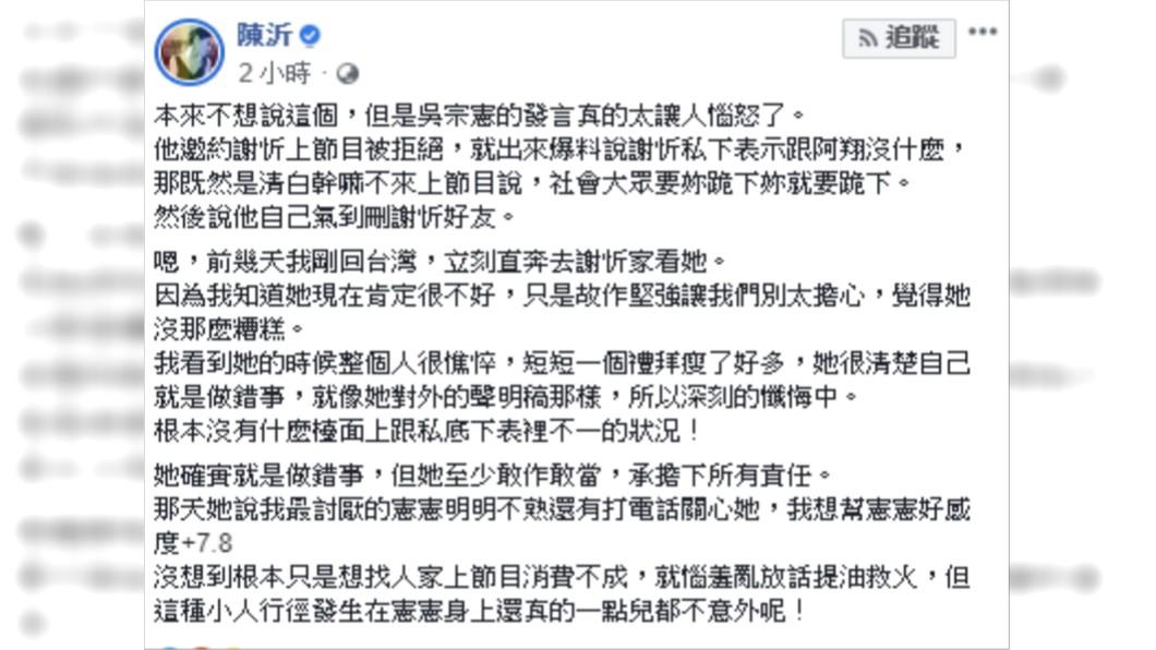 謝忻好友陳沂透露謝忻近況。圖/翻攝自陳沂臉書