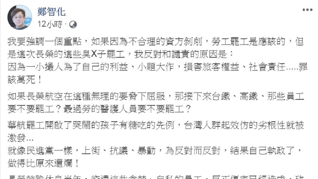 圖/翻攝自鄭智化臉書