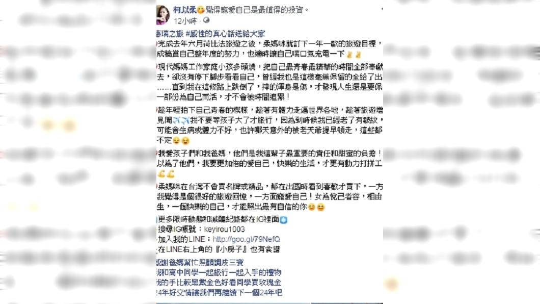 圖/翻攝自柯以柔臉書