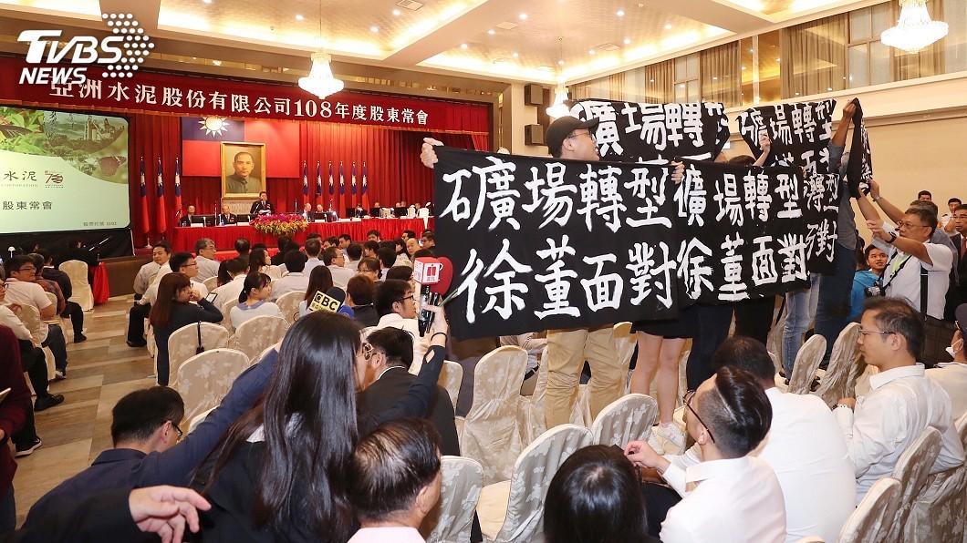圖/中央社 亞泥股東會環團抗議 籲徐旭東面對礦場轉型